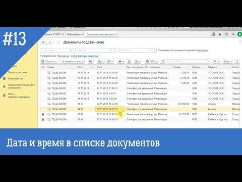 Дата и время в списке документов 1С 8.3 - как их показать в нужном формате