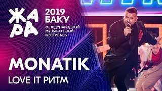 Download MONATIK - LOVE IT Ритм /// ЖАРА В БАКУ 2019 Mp3 and Videos