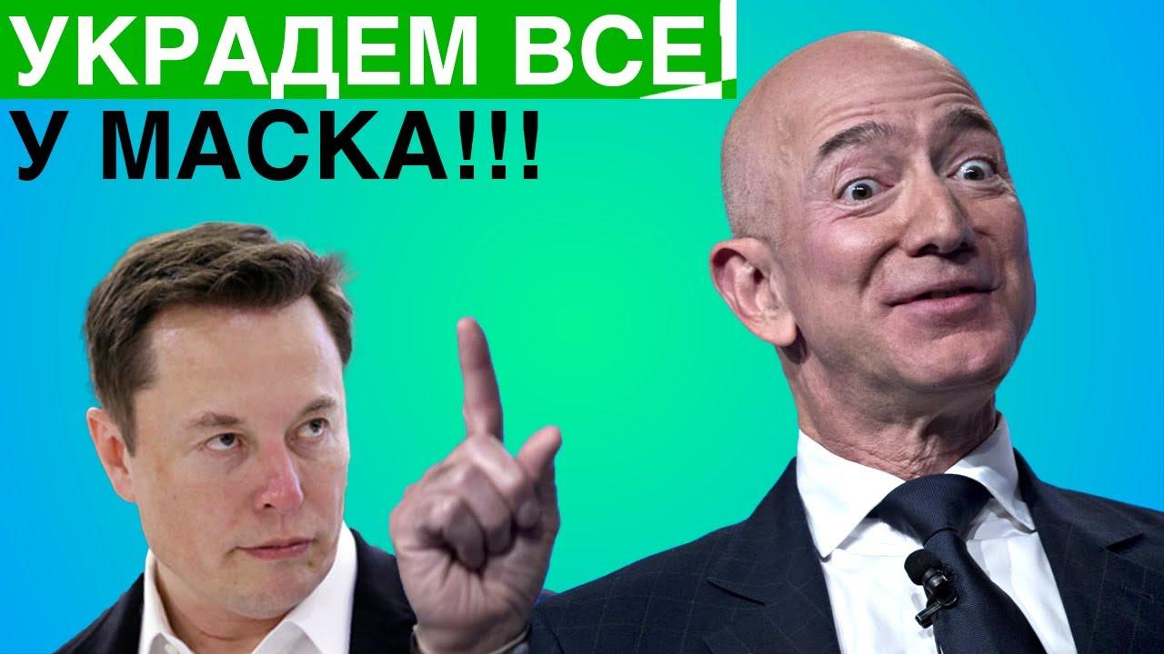 Глава Amazon крадет у ИЛОНА МАСКА! | Первый термоядерный реактор и другие новости
