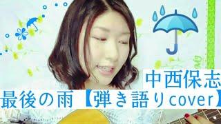 梅雨~~~~~!! It is raining here in Japan... チャンネル登録よ...