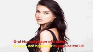 Елена Темникова  -  Тепло ( lyrics ,  текст песни )