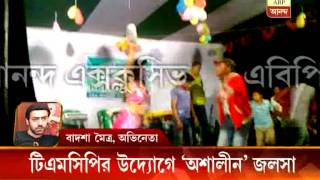 Vulgar dance at ITI college program: Badsha Maitra