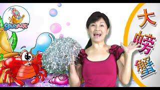 星童谣 动物主题 【大螃蟹】 StarArk Animal Theme 【Big Big Crab】