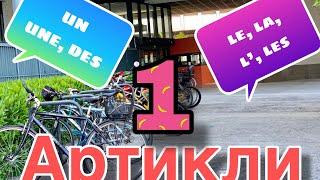 Французский язык |  Грамматика - урок 1: БАЗОВЫЕ АРТИКЛИ