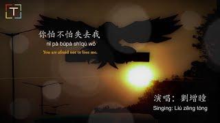 Download Mp3 你怕不怕失去我 / Nǐ Pà Bùpà Shīqù Wǒ /  You Are Afraid Not To Lose Me / With Pinyin Lyr
