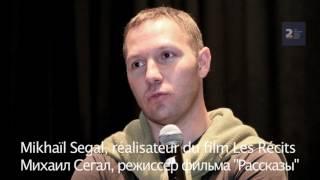Михаил Сегал о фильме