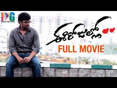 Ee Rojullo Telugu Full Movie   Srinivas   Reshma Rathore   Maruthi   JB   Indian Video Guru
