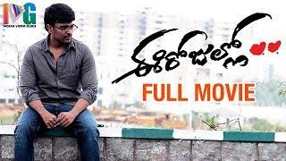 Ee Rojullo Telugu Full Movie | Srinivas | Reshma Rathore | Maruthi | JB | Indian Video Guru