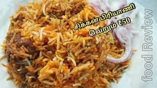 ₹50 Chicken Biryani food Review | Hyderabad style Chicken Biryani in Chennai | food and food only