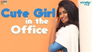 Cute Girl in the Office  || Wirally Tamil || Tamada Media