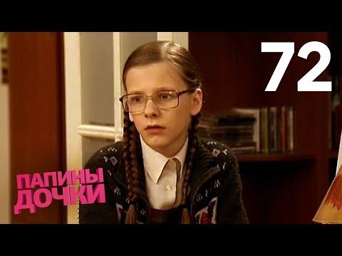 Папины дочки | Сезон 4 | Серия 72