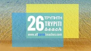 #26 Trypiti beach | Παραλία Τρυπητή | Paros island