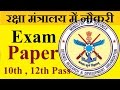 watch he video of Exam Paper Details For different post under Ministry Of defence | 10th 12th pass candidates |