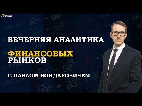 12.02.2019. Вечерний обзор финансовых рынков