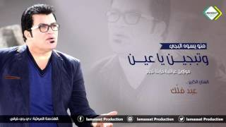 موال من يسوه البجي وتبجين يا عين   عبد فلك مواويل عراقية حزينة تجرح 2017