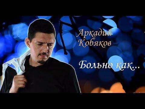 (так поёт, что душу разрывает) Аркадий Кобяков Больно как... - Простые вкусные домашние видео рецепты блюд