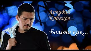 Download (так поёт, что душу разрывает) Аркадий Кобяков Больно как... Mp3 and Videos