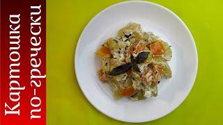 Блюдо из картошки • Картошка по-гречески • Готовить просто