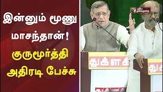 இன்னும் மூணு மாசந்தான்! குருமூர்த்தி அதிரடி பேச்சு | Gurumurthy Latest Speech at Thuglak Function