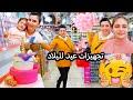 مشتريات لحفلة عيد ميلاد بنتنا🎉😍(حسين شيرين)