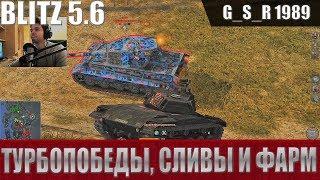 WoT Blitz - Черный бульдог leKpz M 41 90 mm GF. И фарм и фан - World of Tanks Blitz (WoTB)