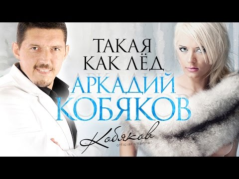 Аркадий КОБЯКОВ - Здравствуй, мам