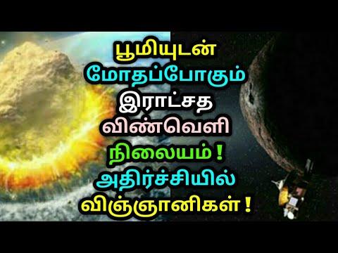 பூமியுடன் மோதப்போகும் இராட்சத விண்வெளி நிலையம் ! அதிர்ச்சியில் விஞ்ஞானிகள் ! Tamil news | satellite