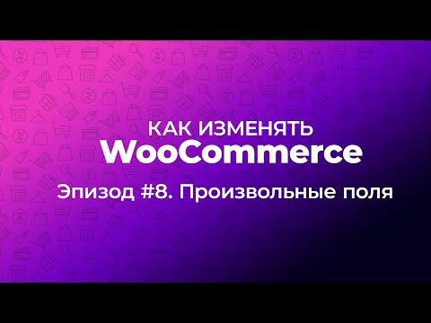Как изменять WooCommerce. Эпизод #8. Произвольные поля в товарах