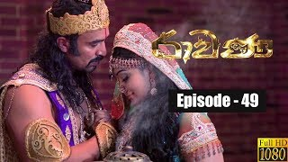 Ravana | Episode 49 19th May 2019 Thumbnail