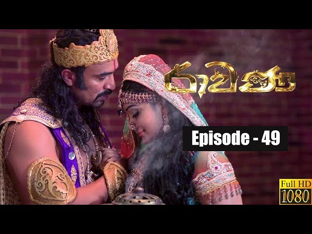 Ravana | Episode 49 19th May 2019