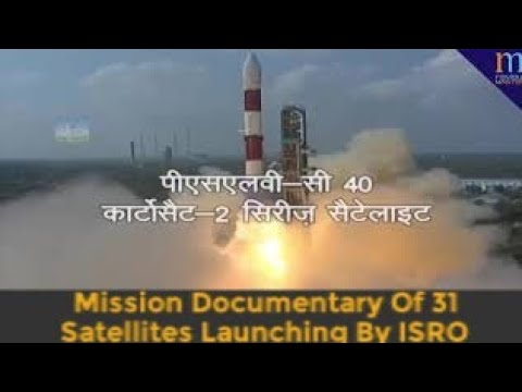 [Hindi] ISRO PSLV C40 Cartosat-2 Mission Documentary, 31 Satellites to be launched