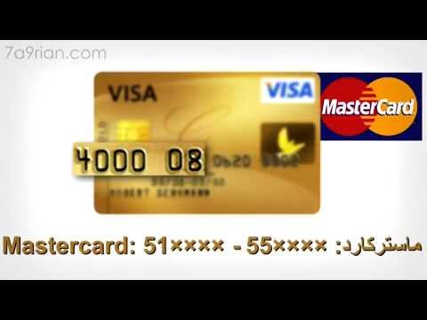 ارقام البطاقات الائتمانيه Youtube