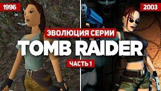 Эволюция серии игр Tomb Raider #1 (1996 - 2003)