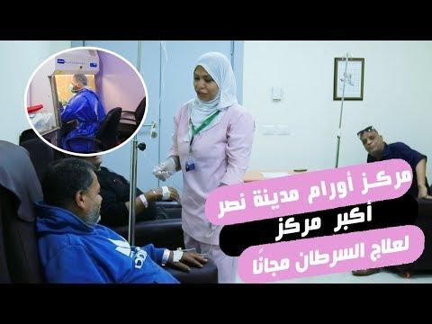 أكبر مركز لعلاج السرطان بــ-التأمين الصحى- مجانا  - 14:59-2019 / 11 / 15