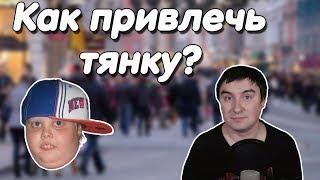 Константин Кадавр   Учимся привлекать девушек.