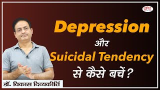 How to avoid Depression & Suicidal Tendency : Dr. Vikas Divyakirti