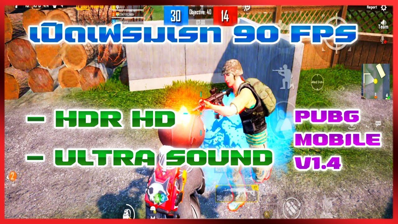 เปิดเฟรมเรท 90 FPS | HDR+เสียงอัลตร้า | PUBG MOBILE V1.4