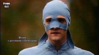 Флэш 4 сезон 11 серия - Промо с русскими субтитрами // The Flash 4x11 Promo