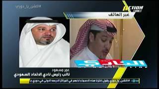فهد المولد لاعب نادي الاتحاد ضيف برنامج في المرمى اللقاء كامل