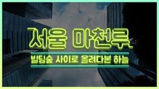 차를 타며 바라보는 서울 마천루 도심의 전경 드라이빙서…