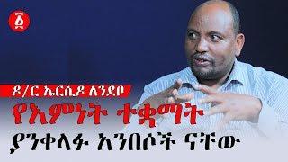 የእምነት ተቋማት ያንቀላፉ አንበሶች ናቸው ዶ/ር ኤርሲዶ ለንደቦ | Ethiopia