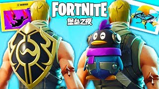 "Comment obtenir ""PENGUIN"" - ""INSIGNIA BACK BLING"" FORTNITE CHINESE EXCLUSIVE ITEMS!"