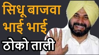 Why Should Sidhu be Criticized for Hugging Bajwa in Pakistan?