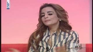 Ahmar - Mireille Wardini - أحمر بالخط العريض - عن هاجس الوزن