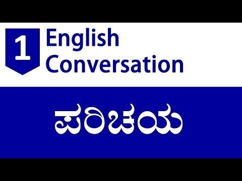 English Conversation Practice - 1 (Introduction - ಪರಿಚಯ)