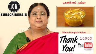 Recipe 14: Kasi Halwa (White Pumpkin Halwa) - 10k Subscriber Special!