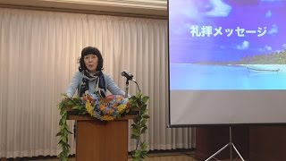 Relationship Vol.3~お互いの信頼と関係!・松澤富貴子牧師・ワードオブライフ横浜