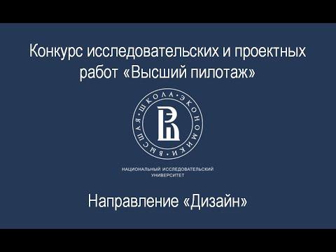 """Открытый вебинар по направлению """"Дизайн"""" 20.01.2020"""