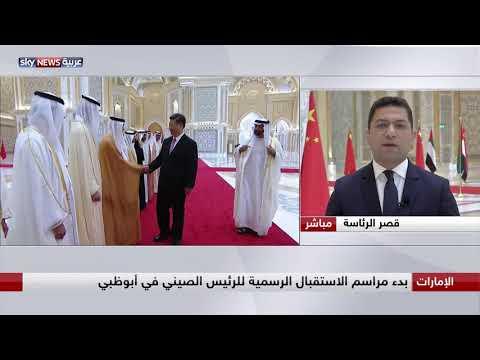 بدء مراسم الاستقبال الرسمية للرئيس الصيني في أبوظبي  - نشر قبل 1 ساعة