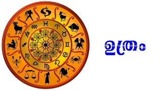 Uthram Nakshathram - ഉത്രം നക്ഷത്രത്തിന്റെ സവിശേഷതകള് : Jayakumar Sharma Kalady